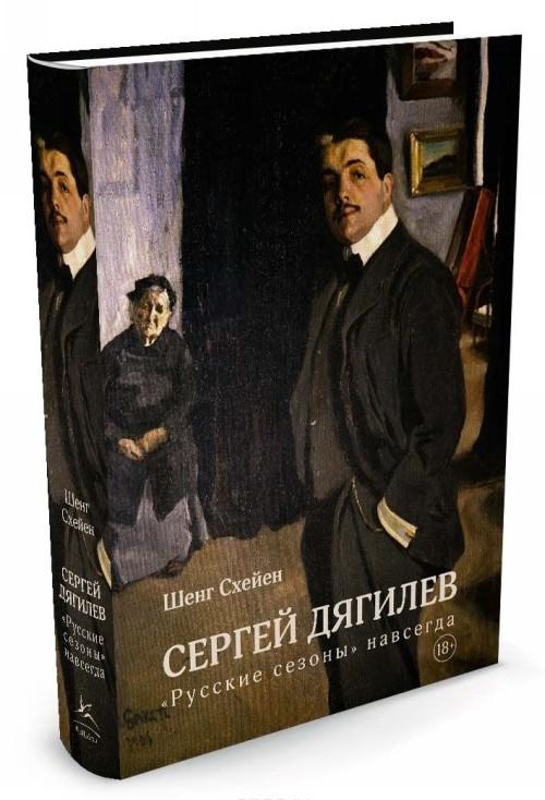"Sergej Djagilev. ""Russkie sezony"" navsegda"