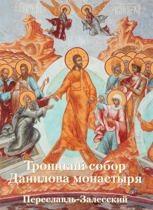 Троицкий собор Данилова монастыря. Переславль-Залесский