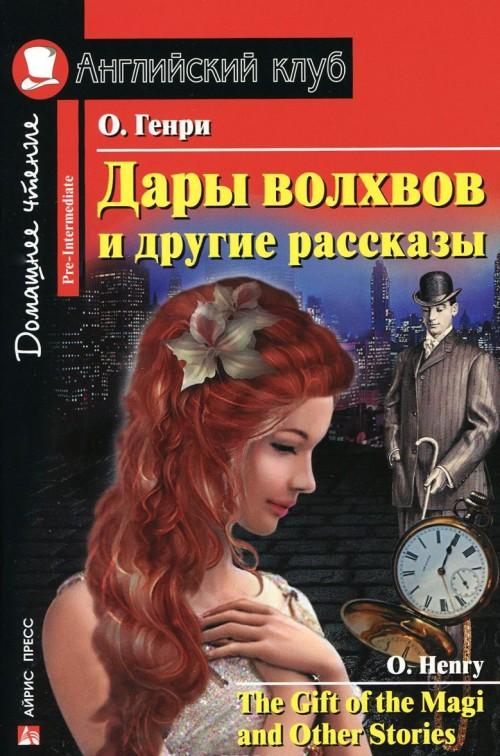 Dary volkhvov i drugie rasskazy / The Gift of the Magi and other Stories: Pre-Intermediate