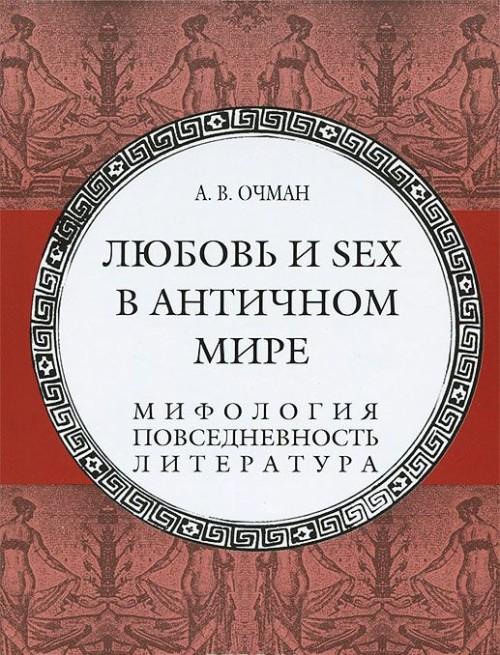 Ljubov i sex v antichnom mire. Mifologija, povsednevnost, literatura