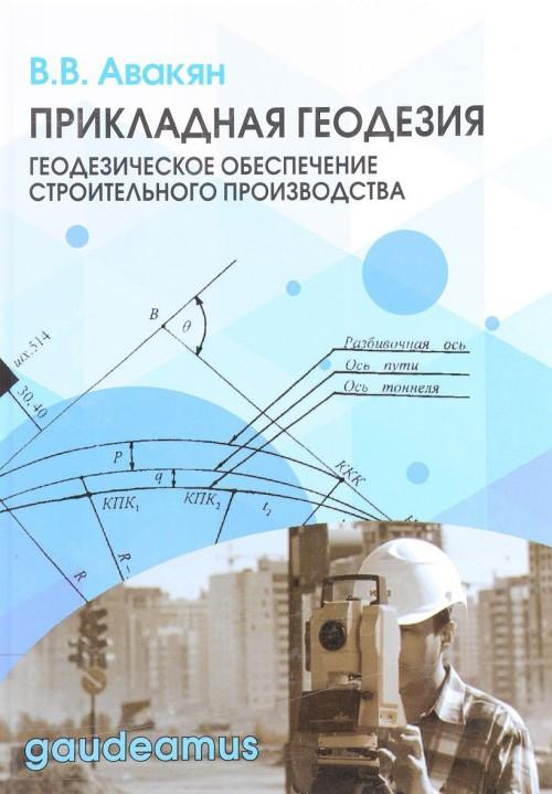 Прикладная геодезия. Геодезическое обеспечение строительного производства. Учебное пособие