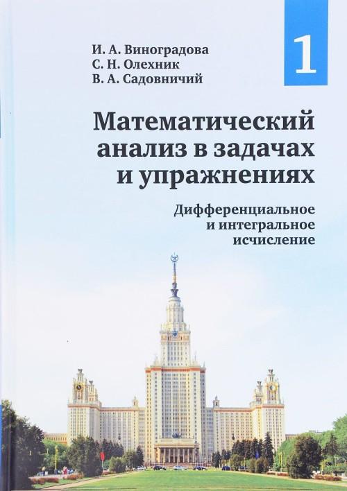 Математический анализ в задач и упражнениях. В 3 томах. Том 1. Дифференциальное и интегральное исчис