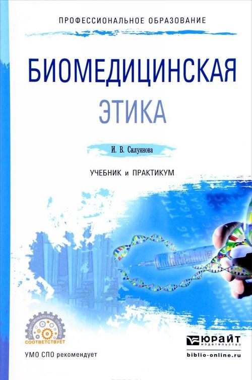 Biomeditsinskaja etika. Uchebnik i praktikum