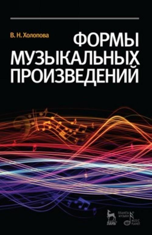 Формы музыкальных произведений