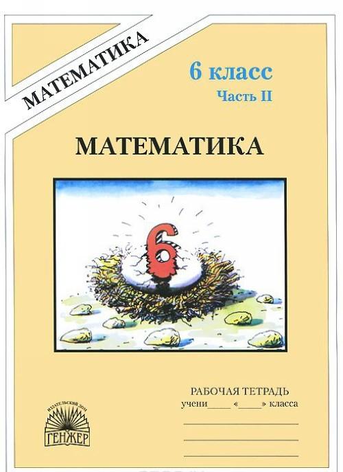 Matematika. 6 klass. Rabochaja tetrad. V 2 chastjakh. Chast 2