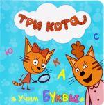 Tri kota. Uchim bukvy