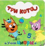 Tri kota. Uchim tsifry