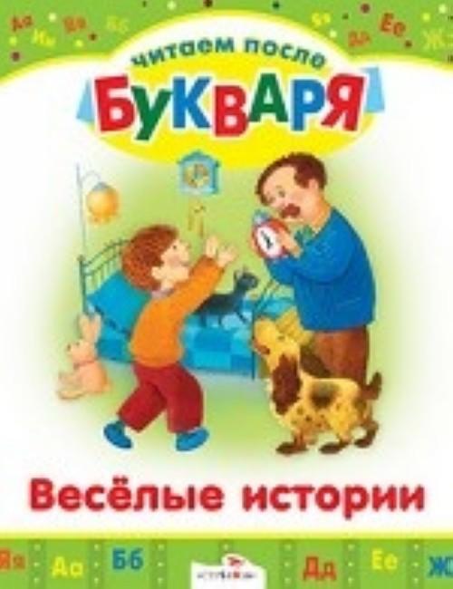 Веселые истории