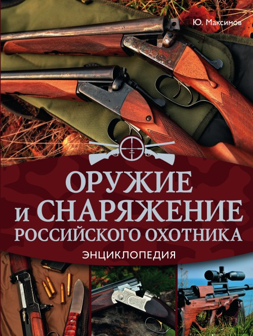 Oruzhie i snarjazhenie rossijskogo okhotnika. Entsiklopedija