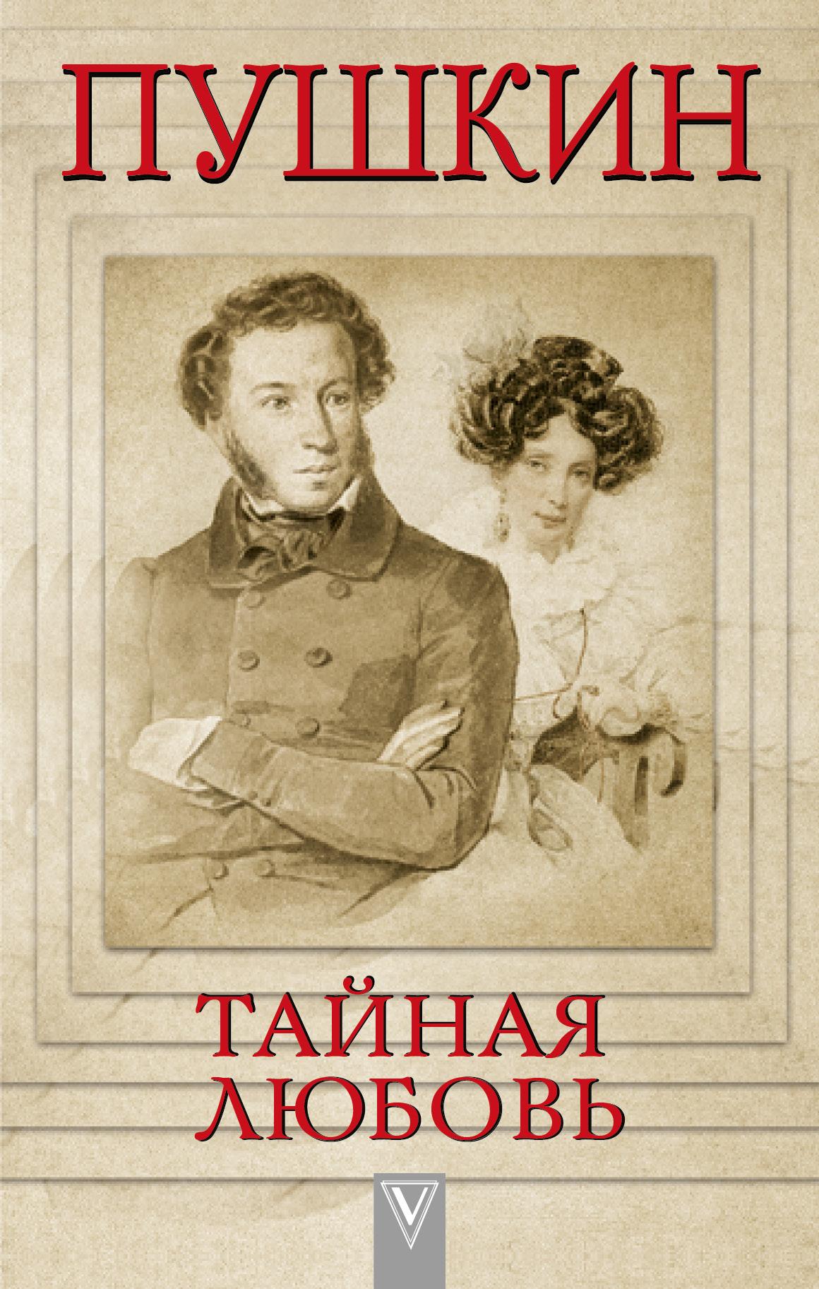Пушкин - Тайная любовь