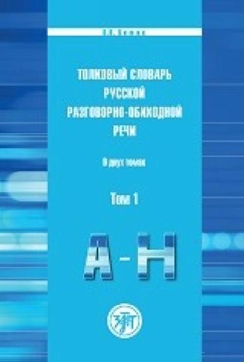 Толковый словарь русской разговорно-обиходной речи в 2 томах