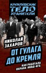 Ot GULAGa do Kremlja. Kak rabotala okhrana NKVD-KGB