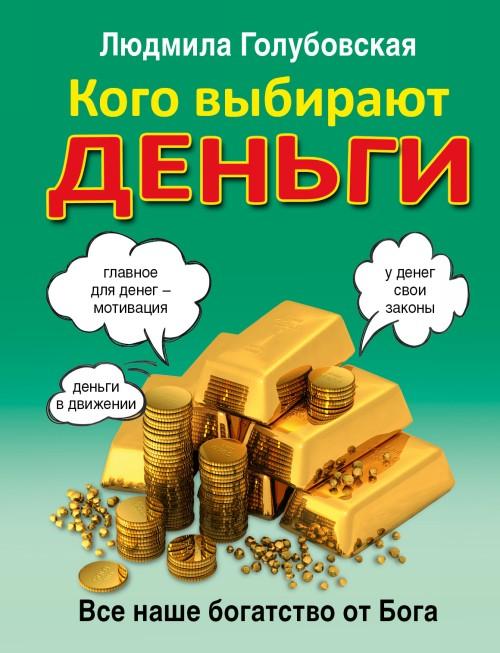 Кого выбирают деньги: все наше богатство от Бога