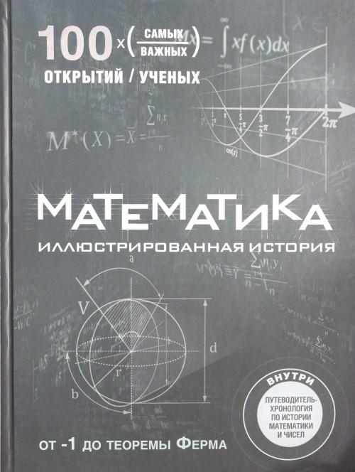 Matematika. Illjustrirovannaja istorija