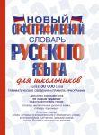 Novyj orfograficheskij slovar russkogo jazyka dlja shkolnikov