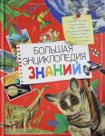 Bolshaja entsiklopedija  znanij