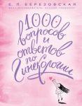 1000 voprosov i otvetov po ginekologii