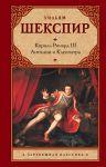 Korol Richard III. Antonij i Kleopatra