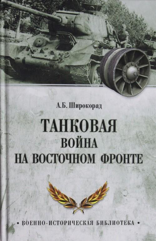 Tankovaja vojna na Vostochnom fronte