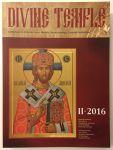 """Katalog """"Bozhij khram"""" (Bozhіj khram) II-2016 / Divine Temple II-2016"""