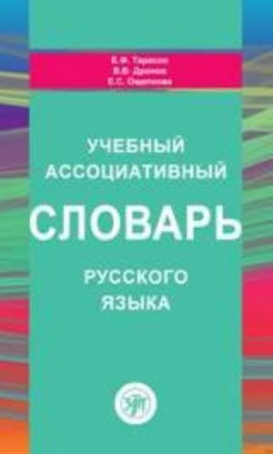 Uchebnyj assotsiativnyj slovar russkogo jazyka
