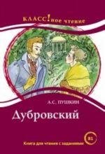 Dubrovskij. A.S. Pushkin. Lexical minimum 2300 words (B1)