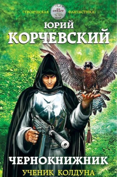 Chernoknizhnik. Uchenik kolduna