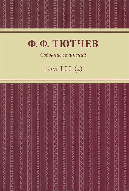 Ф. Ф. Тютчев. Собрание сочинений. В 3 томах. Том 3. Полутом 2