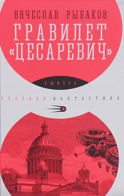 "Gravilet ""Tsesarevich"""