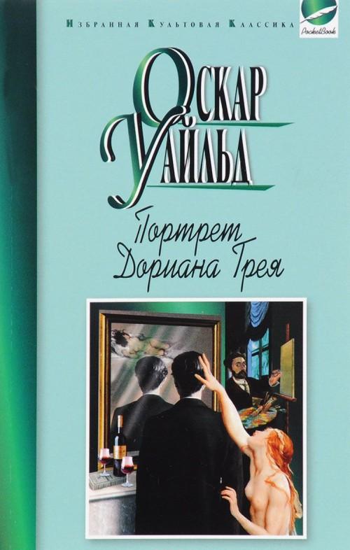 Портрет Дориана Грея. Рассказы