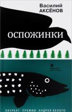 Ospozhinki
