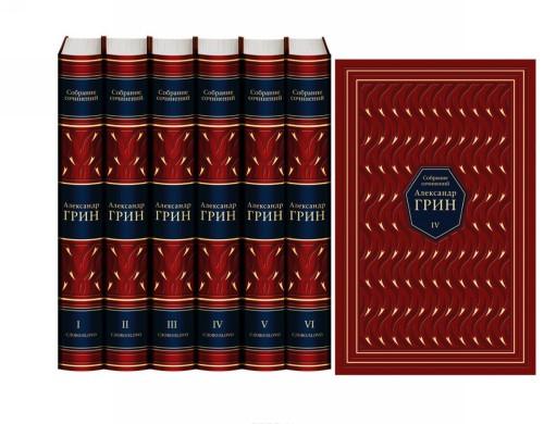 A. S. Grin. Sobranie sochinenij v 6 tomakh (podarochnoe izdanie)