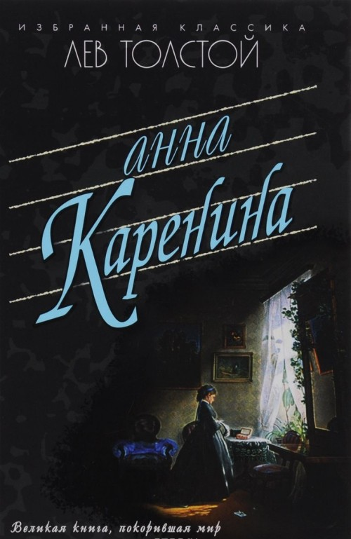 Anna Karenina