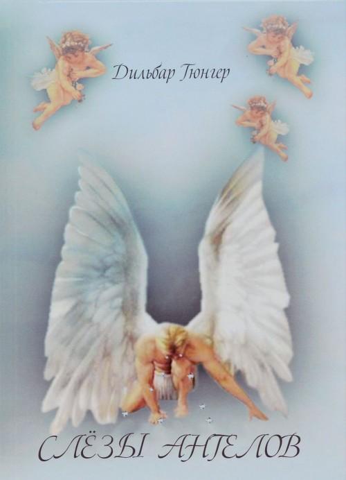 Слезы ангелов
