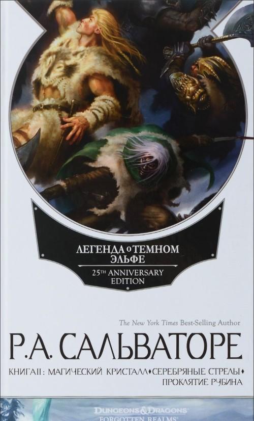 Легенда о Темном Эльфе. Книга 2. Магический кристалл