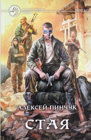 Стая: роман. Пинчук А.В.