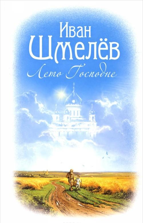 Leto Gospodne: roman. Shmelev I.S.
