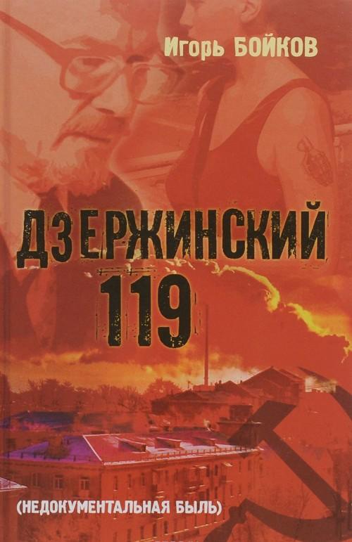 Дзержинский 119-й (Недокументальная быль)