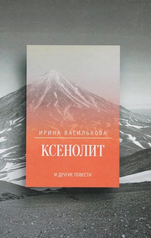 Ксенолит и другие повести