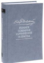 F. M. Dostoevskij. Polnoe sobranie sochinenij i pisem v 35 tomakh. Tom 5. Povesti i rasskazy. Igrok. Nabroski i plany