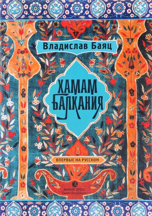 """Хамам """"Балкания"""""""