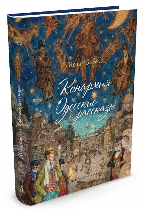 Конармия. Одесские рассказы