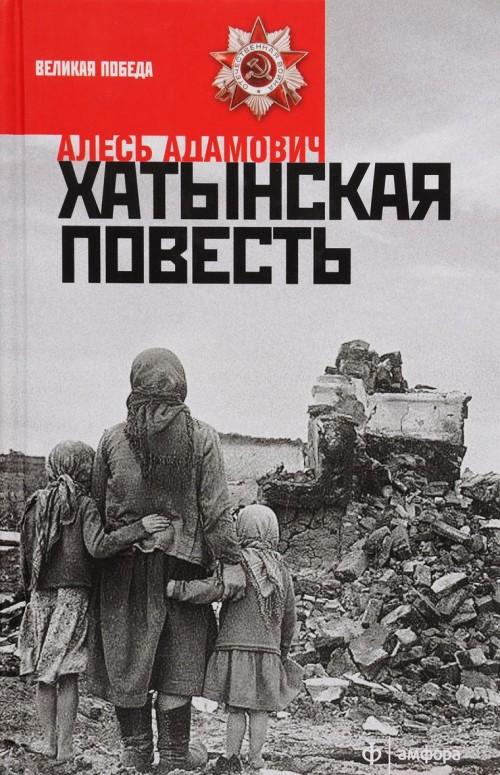 Khatynskaja povest