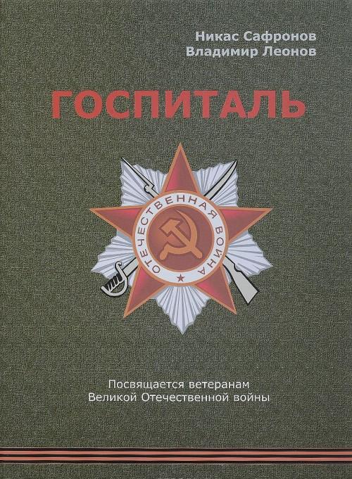Госпиталь. Посвящается ветеранам Великой Отечественной войны