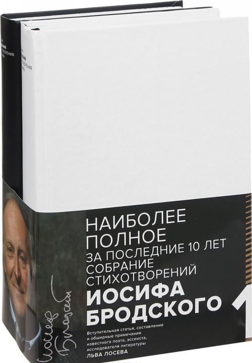 Иосиф Бродский. Стихотворения и поэмы. В 2 томах (комплект из 2 книг)