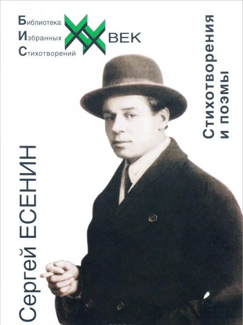 Sergej Esenin. Stikhotvorenija i poemy