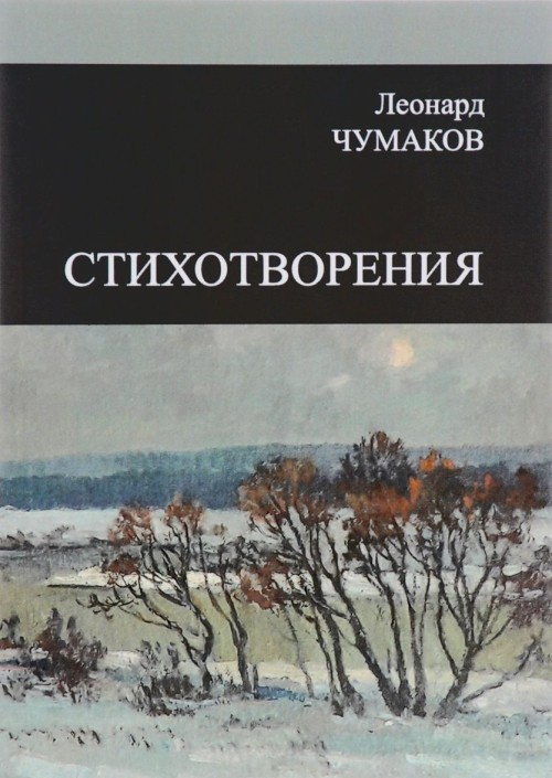Леонард Чумаков. Стихотворения