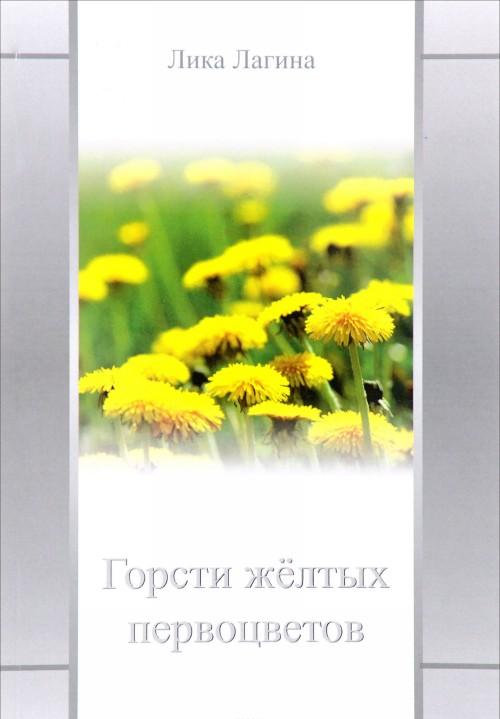 Горсти желтых первоцветов