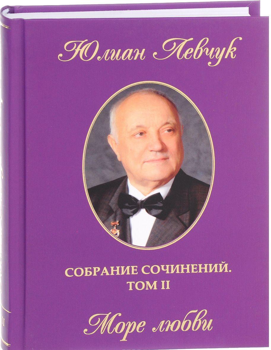 Юлиан Левчук. Собрание сочинений. В 3 томах. Том 2. Море любви