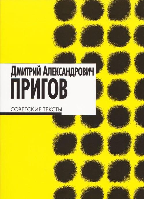 Sovetskie teksty